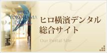 ヒロ横浜デンタル総合サイト