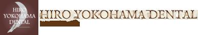 横浜|歯医者|ヒロ横浜デンタル 専門(顕微鏡)治療